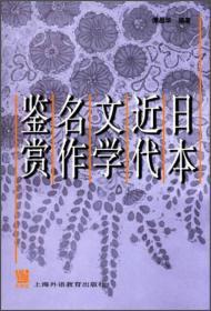 日本近代文学名作鉴赏