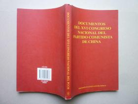 中国共产党第十六次全国代表大会文献(西班牙文版,西文版 )