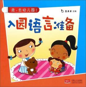 走,去幼儿园!:入园语言准备