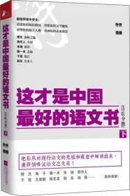 这才是中国最好的语文书·诗歌分册(下)