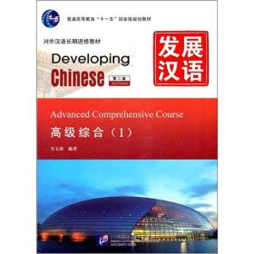 发展汉语 高级综合Ⅰ 第二版