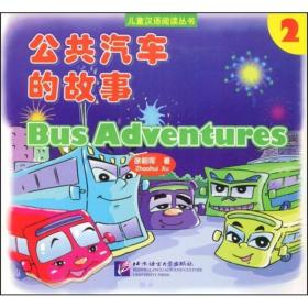 儿童汉语阅读丛书:公共汽车的故事2
