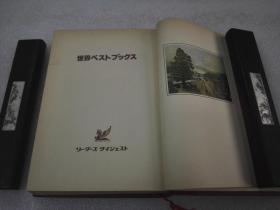 《世界ベストブックス》 日本リーダーズ ダイジェスト社 1982年1版1印 精装1厚册全