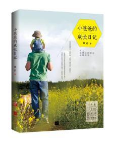 小爸爸的成长日记(著名育儿专家小巫、郑玉巧,当红演员张晓龙联袂推荐)