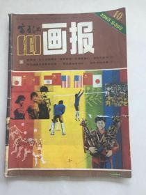 富春江画报1985年10