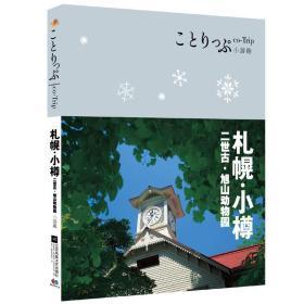 co-Trip小游趣:札幌·小樽