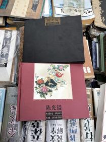珍藏上海连环画 陈光镒 秋翁遇仙记 黑大精 有收藏卡(实图)