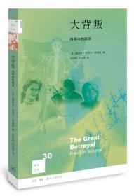 新知文库30·大背叛:科学中的欺诈(二版)