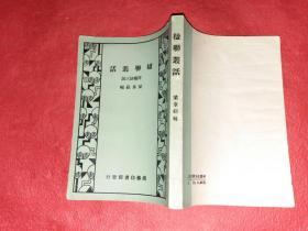 国学基本丛书---- 楹联丛话 附续话三话 中华民国二十四年四月国?
