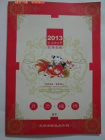 2013年月历缩样(续本)天津市邮政函件局