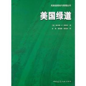 美国绿道 正版  查尔斯E利特尔著 9787112143092 中国建筑工业出版社 正品书店