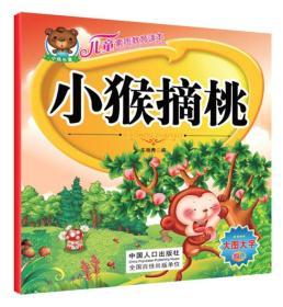 儿童素质教育读本:小猴摘桃