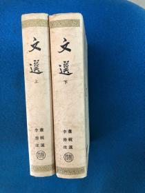 文选  上下 香港商务印书馆1978年