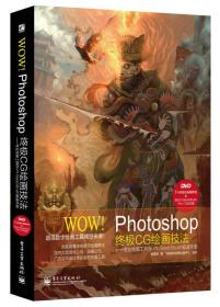 WOW!Photoshop终极CG绘画技法――专业绘画工具Blur's Good Brush极速手册