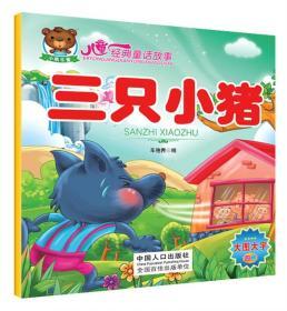 正版ue-9787510130373-*儿童经典童话故事(全十册)