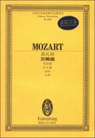 全国音乐院系教学总谱系列:莫扎特交响曲(布拉格 D大调 K504 总谱)