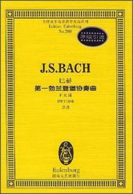 全国音乐院系教学总谱系列·巴赫第一勃兰登堡协奏曲:F大调BWV1046总谱