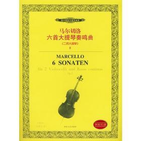 马尔切洛六首大提琴奏鸣曲.Ⅱ——西洋管弦乐教学曲库