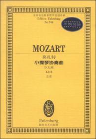 全国音乐院系教学总谱系列(NO.748):莫扎特小提琴协奏曲(D大调,K218,总谱,原版引进)