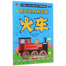 火车-跟马克叔叔学画