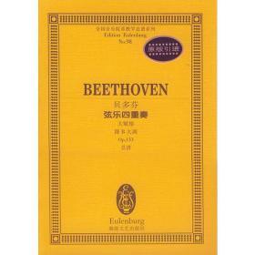 贝多芬弦乐四重奏大赋格降B大调
