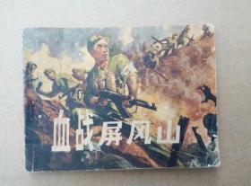 凹印版连环画:血战屏风山(描写对越自卫还击战。1984年一版一印)