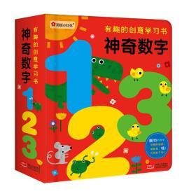 邦臣小红花·有趣的创意学习书·神奇数字123