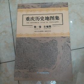 重庆历史地图集 第一卷 古地图