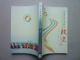 中央民族大学附中校史(1913-2008)