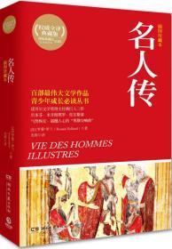 名人传 新课标阅读 ()罗曼·罗兰(romain rolland) 新华正版