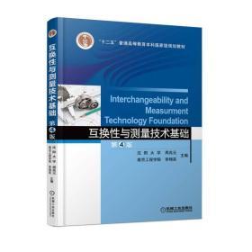 互换性与测量技术基础 第4版(本科教材)