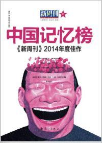 中国记忆榜《新周刊》2014年度佳作_9787540774035