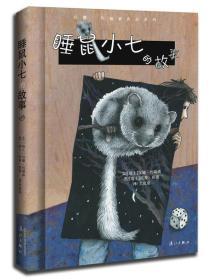 睡鼠小七的故事9787540776831(HZ精品书)