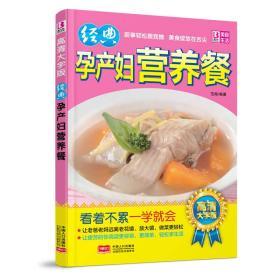 经典孕产妇营养餐(高清大字版)