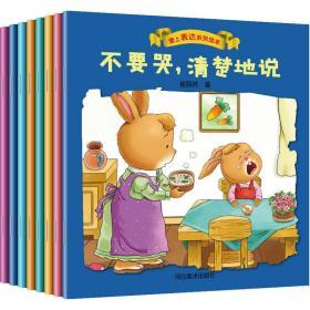 正版ue-9787531068426-爱上表达系列绘本(全8册)