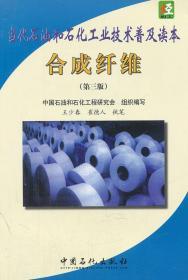 合成纤维(第3版) 正版 中国石油和石化工程研究会 组织编写 9787511415240 中国石化出版社有限公司 正品书店