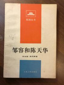 邹容和陈天华·祖国丛书·插图本