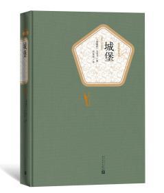 名著名译丛书:城堡