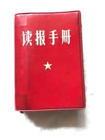 读报手册 (内有林彪像和林彪题词,林彪像和题词没有勾画和涂鸦 ) 红塑料皮 私藏品好