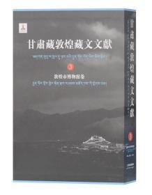 新书--甘肃藏敦煌藏文文献:敦煌市博物馆卷(3)(0192-0315)(精装)