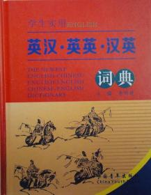 学生实用-英汉·英英·汉英词典