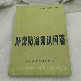 肝炎防治知识问答山东科学技术出版社1988年一版一印