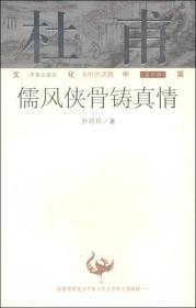 文化中国:永恒的话题第四辑 杜甫:儒风侠骨铸真情