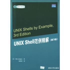 UNIX Shell范例精解(第3版)