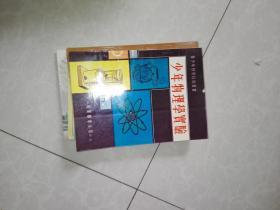 青少年科学技术丛书 少年物理学实验