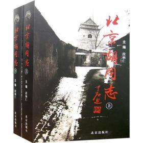 【正版全新】北京胡同志(上、下)