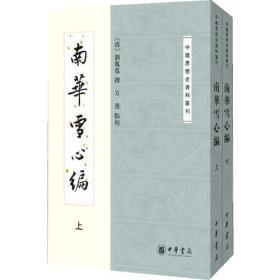 南华雪心编:中国思想史资料丛刊