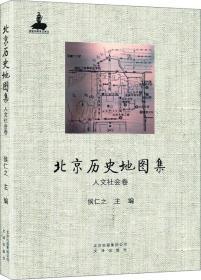 北京历史地图集:人文社会卷