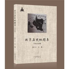 北京历史地图集:文化生态卷