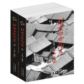 北京四合院志(上下)